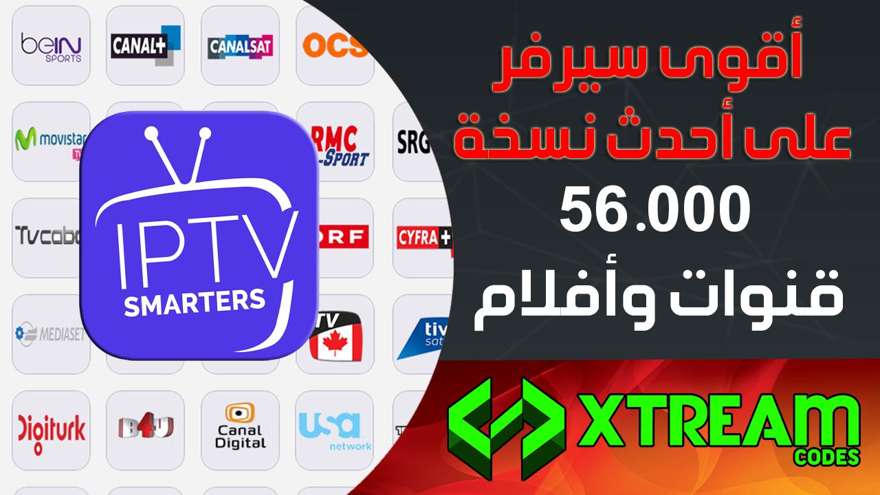 صورة تجربة اقوى سيرفر IPTV ب 56000 قناة وافلام ومسلسلات على أحدث اصدار IPTV Smarters