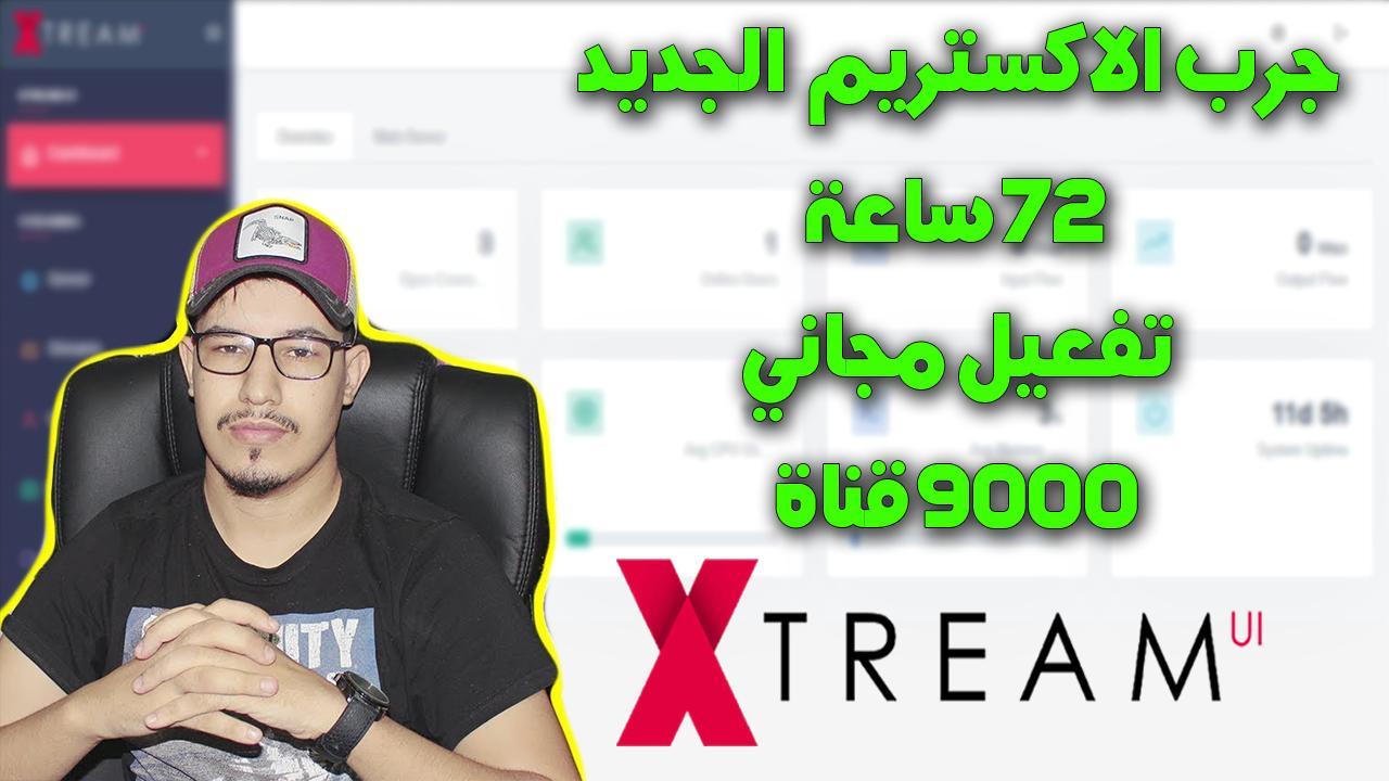 صورة Xtream UI تفعيل مجاني لمدة 72 ساعة + التجديد وازيد من 9000 قناة
