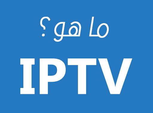 صورة ما هو iptv ؟ كيف يتم استعماله و الاجهزة التي يعمل عليها شرح مفصل