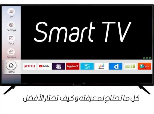 صورة التلفزيون الذكي  smart tv : كل ما تحتاج لمعرفته و كيف تختار الأفضل لك
